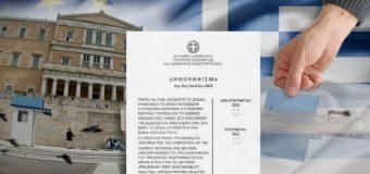 Όταν το ΟΧΙ γίνεται ΝΑΙ και….σώζεται η Ελλάδα!